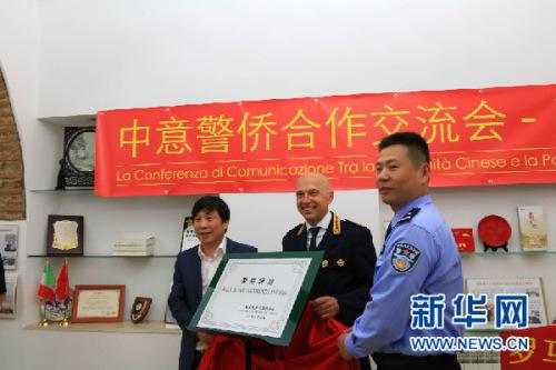 6月12日,中意警侨合作交流会在罗马华侨华人联合总会举行。新华网记者吉莉 摄