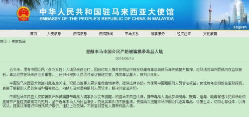 中国驻马来西亚大使馆网站截图