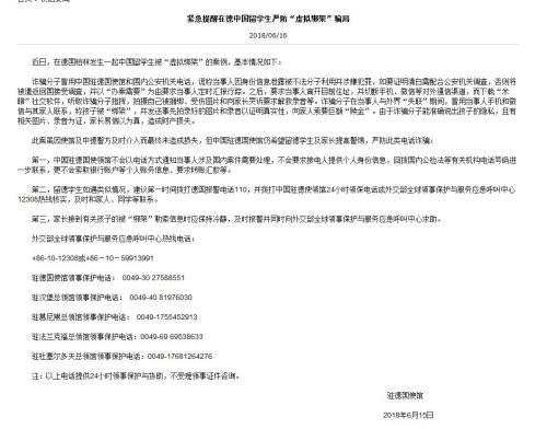 图片来源:中华人民共和国驻德意志联邦共和国大使馆