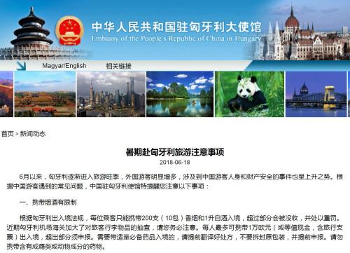 图片截取自中国驻匈牙利大使馆网站
