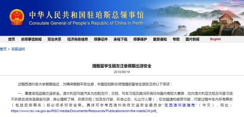 图片截取自中国驻珀斯总领馆网站