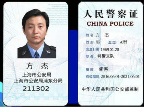 """骗徒提供的所谓""""警官证""""。(来源:美国《世界日报》 贺女士提供)"""