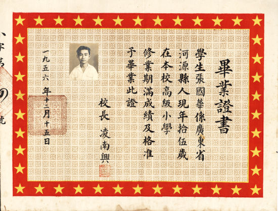 张国华的印尼宁岳中华学校的小学毕业证。