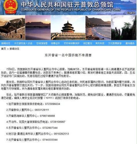 中国驻开普敦总领馆网站截图