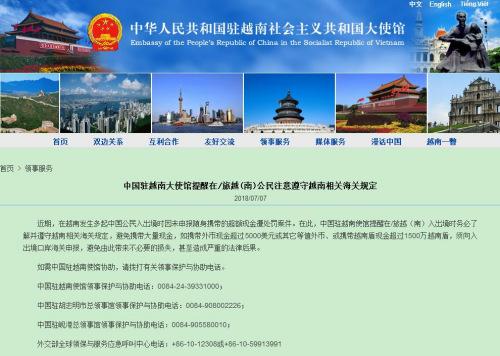 中国驻越南大使馆网站截图
