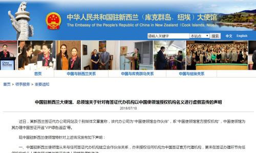 截图自中国驻新西兰大使馆网站