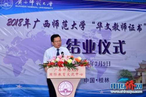 图为广西师范大学校长贺祖斌致辞。 莫芳 摄