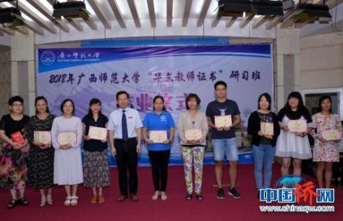 图为贺祖斌校长为学员颁发结业证书。 莫芳 摄