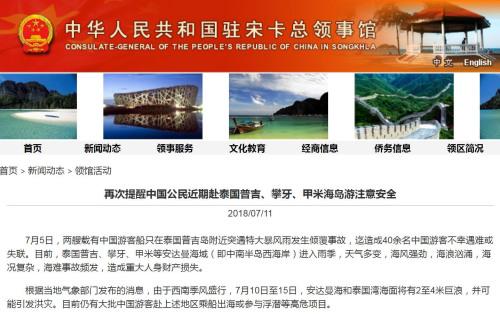 截图自中国驻宋卡总领馆网站