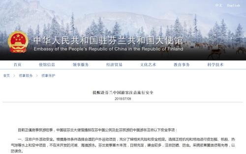 截图自中国驻芬兰大使馆网站