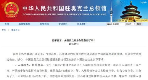 截图自中国驻奥克兰总领馆网站