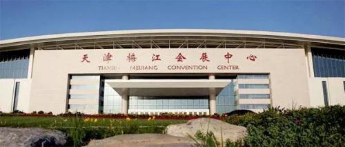 资料图:天津梅江国际会展中心