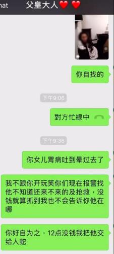 (骗子发给若芸父亲的微信)