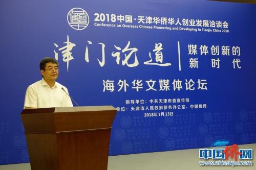 中共天津市委常委、市委宣传部部长陈浙闽在致辞