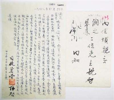 图为司徒美堂致润之、恩来的信件《上毛主席致敬书》。