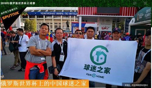 俄罗斯世界杯上的中国球迷之家。(来源:俄罗斯卫星网网站新闻截图)