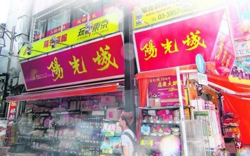 东京有越来越多的中国城,中文招牌处处,非常显眼。(《联合早报》符祝慧摄)