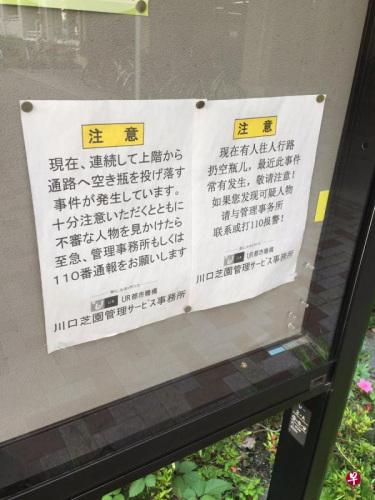 """中国新移民和当地人生活习惯不同,日本一些小区居民委员因此张贴""""大字报""""提醒。(《联合早报》符祝慧摄)"""
