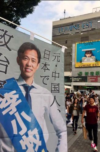 旅日华人李小牧力争当选新宿区议员,要为中国新移民发声。(图片来源:李小牧社交媒体)