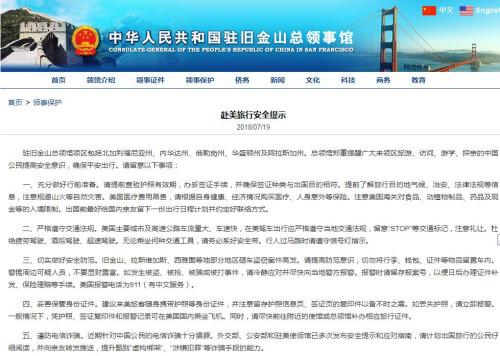 赴美旅行安全5提示。中国驻旧金山总领馆网站截图
