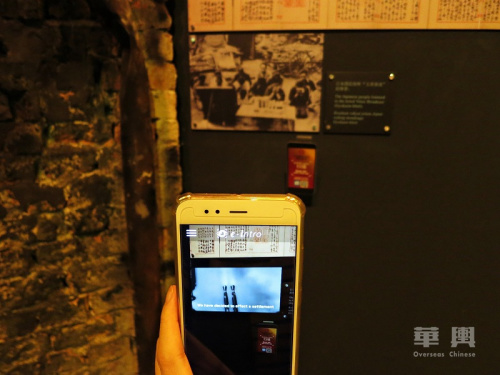 参观者只需使用手机下载指定应用程序,在参观过程中扫描特定图像,早期的影像就会呈现出来。