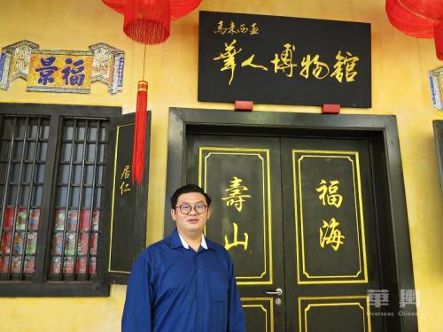 马来西亚华人博物馆执行主任林家豪。