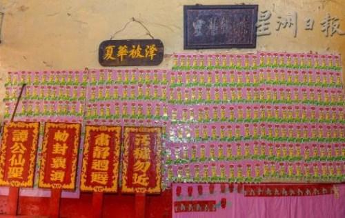 """放置在两旁的""""肃静回避""""牌子是光绪辛卯年代留下的历史文物,墙上还贴有许多""""破小人""""的纸符。(马来西亚《星洲日报》)"""