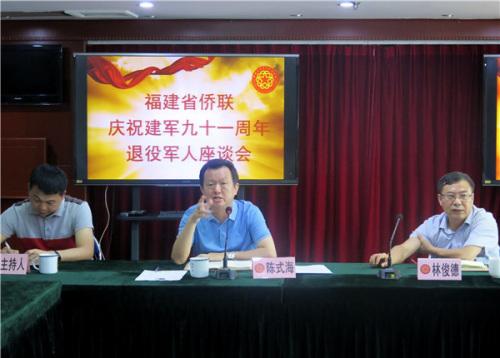 福建省侨联党组书记、主席陈式海(中)讲话。