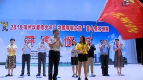 省侨办副主任杜伟宣布开营并授营旗