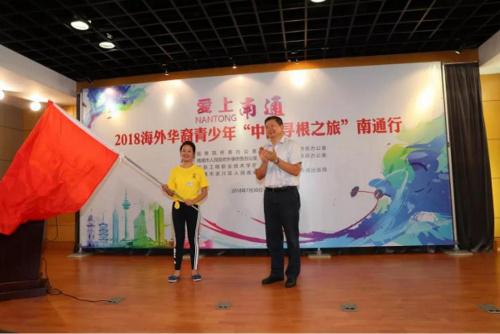 江苏省侨办副主任杜伟为南通营授旗