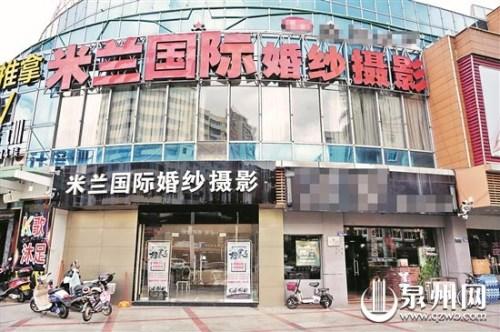 晋江这家婚纱摄影店上个月突然关门,消费者退款一事至今没有着落。