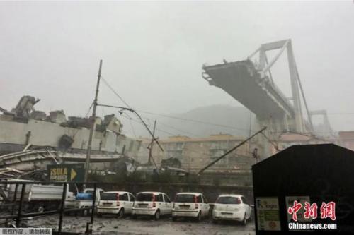当地时间8月14日,意大利热那亚A10高速公路段的一段桥梁坍塌,坍塌时桥上有10辆车正在行驶,坍塌的桥梁则砸向了地面的一片民居。
