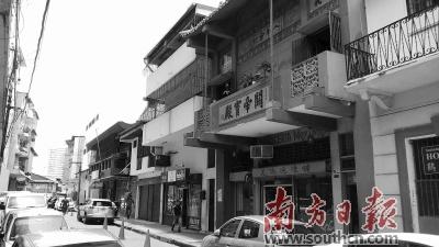 位于巴拿马城老城的唐人街。
