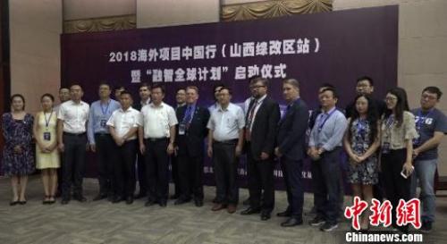 据悉,此次到访山西综改区的14个海外项目都有在中国大陆落户的明确意向,也具有良好的市场前景及明确的发展需求。 郭飞颖 摄