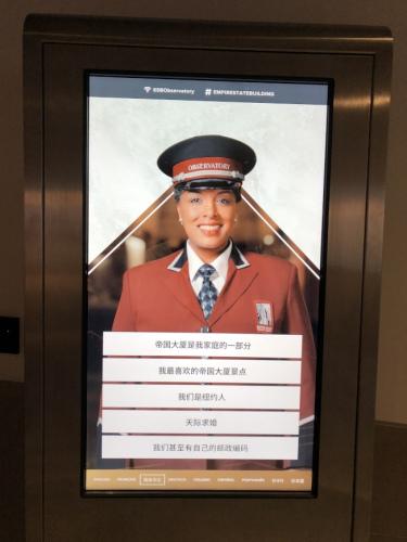 电子互动导览设备,提供包括中文在内的九种语言服务。(美国《世界日报》/洪群超 摄)