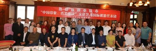 座谈会后,侨界代表与重庆代表团成员合影。