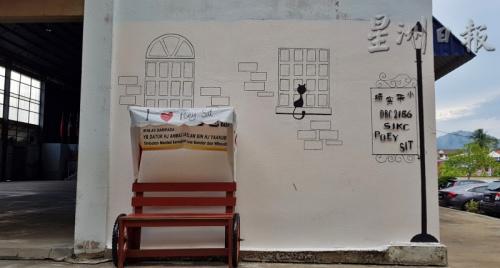 利用废物与美术的技巧,结合成一副充满校园情怀的壁画。(马来西亚《星洲日报》)