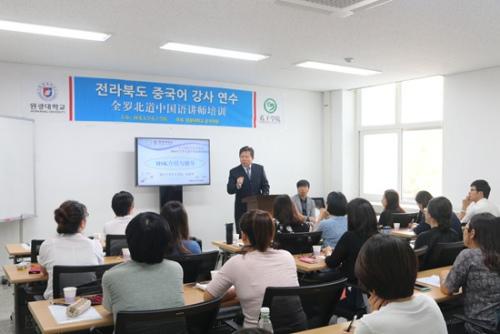 陈明舒院长正在对韩国本土汉语教师进行培训。圆光孔院供图