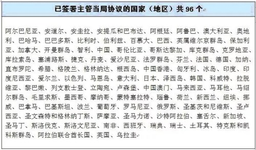 图片来自中国国家税务总局官网