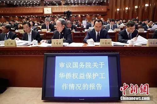 资料图:4月25日,十三届全国人大常委会第二次会议在北京召开。受国务院委托,国务院侨务办公室主任许又声作了关于华侨权益保护工作情况的报告。<a target='_blank' href='http://www.chinanews.com/'>中新社</a>记者 杜洋 摄   <a target='_blank' href='http://www.chinanews.com/'>中新社</a>记者 杜洋 摄