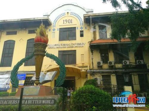 成立于1901年的菲律宾师范大学,是菲律宾国立最高师范大学。 关向东 摄