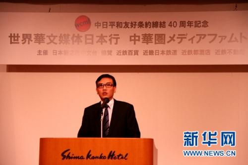 中国驻名古屋副总领事孙志勇出席媒体论坛并致辞。新华社记者杨林 摄