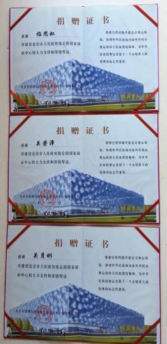 金山之路读者团队支持北京申办奥运,为水立方添砖加瓦。