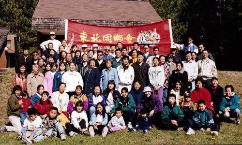 渥太华山东同乡会和东北同乡会一起郊游,1996年(常寿德 供图)