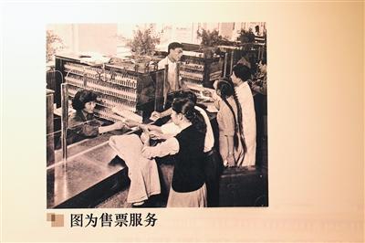 过去,北京站采用人工售票。翻拍自北京站站史馆