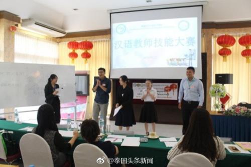 泰国东部汉语教师技能大赛落下帷幕