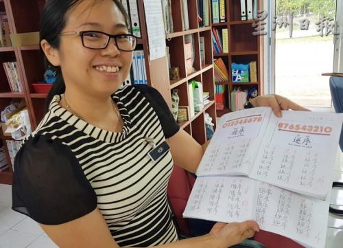 何燕云说,数学科里的中文字,都一律注上汉语拼音。(马来西亚《星洲日报》)