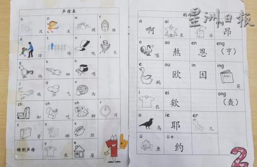 老师们自编图文并茂的汉语拼音手册,以增加非华裔学生学习的兴趣。(马来西亚《星洲日报》)
