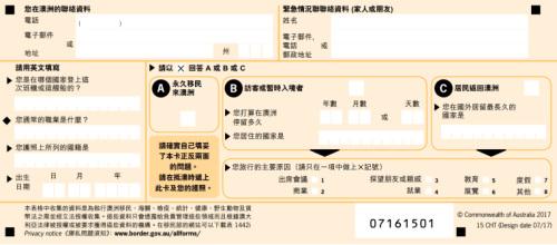 入境旅客登记卡反面