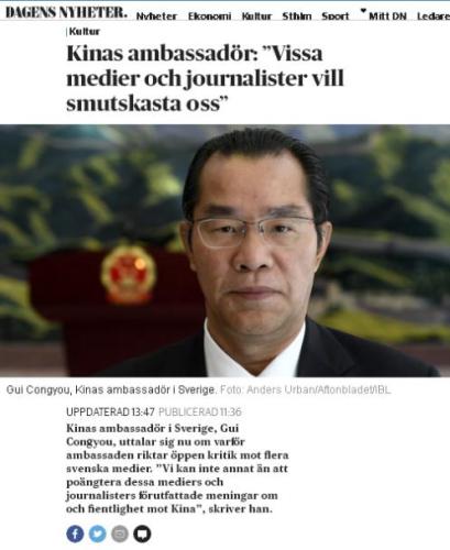 来源:中国驻瑞典大使馆网站